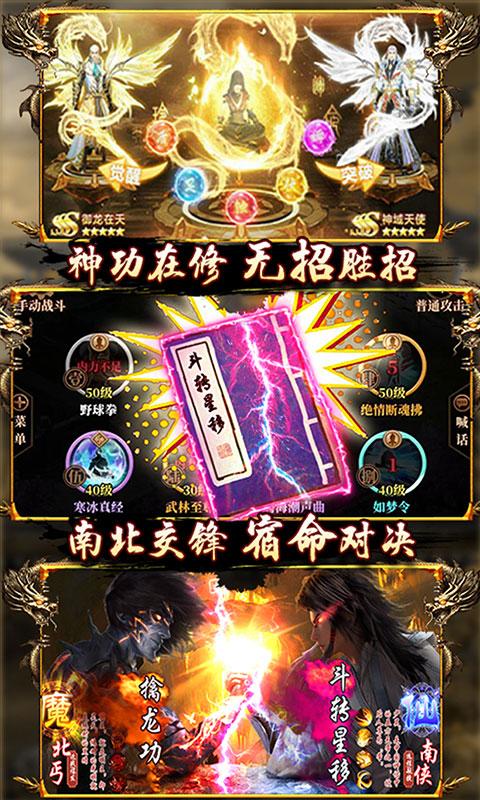 一剑江湖:天龙真3DBT版截图1