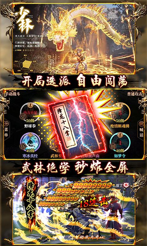 一剑江湖:天龙真3DBT版截图3
