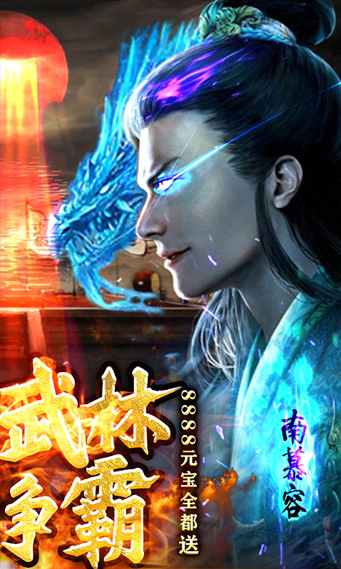一剑江湖:天龙真3DBT版截图4