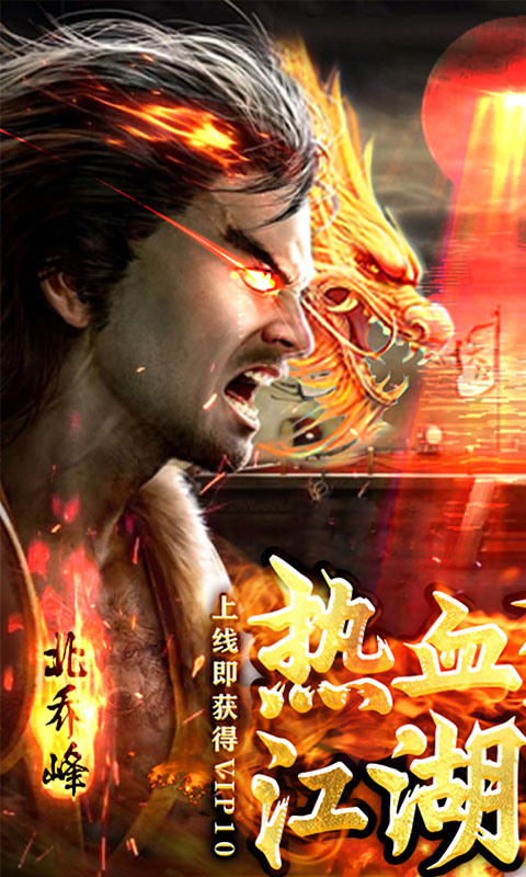 一剑江湖:天龙真3DBT版截图5