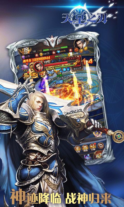 Heaven's Blade (full V version) H5 image1