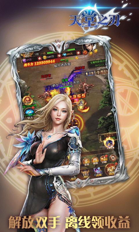 Heaven's Blade (full V version) H5 image3