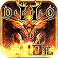 Dark Lord (เวอร์ชั่นการทำลายล้าง)