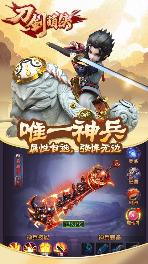 Sword Art Online H5 image2