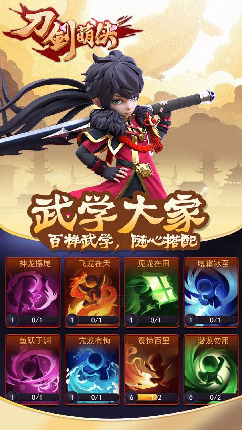 Sword Art Online H5 image4