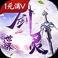Sword Spirit World -1 Yuan Man V Version