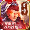 御劍三國-華佗版