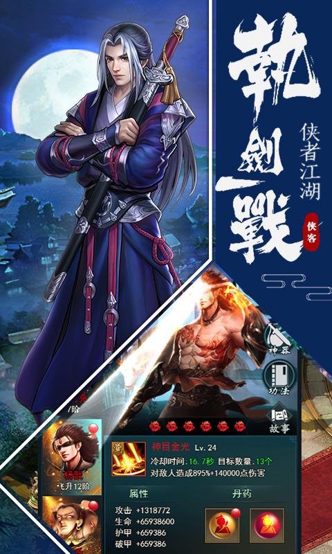 Mingjiao Fengyunzhi Jiuyin Jiuyang BT version H5 image1