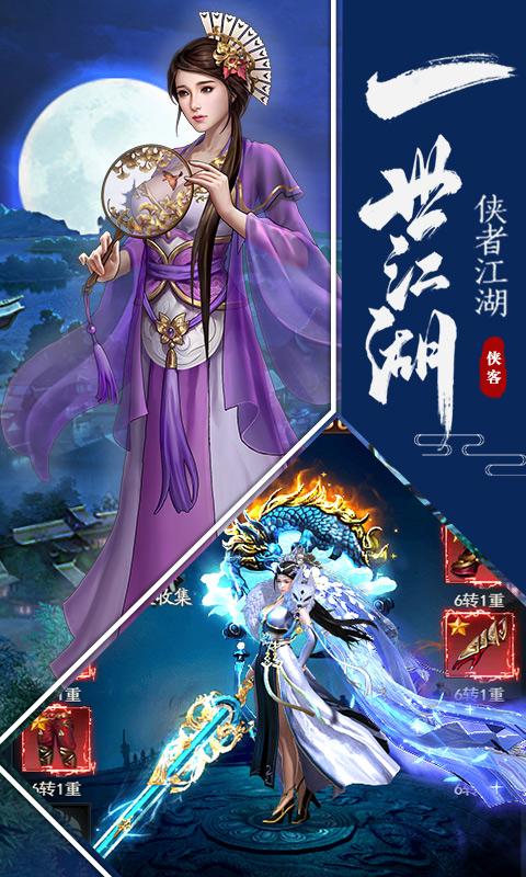 Mingjiao Fengyunzhi Jiuyin Jiuyang BT version H5 image2