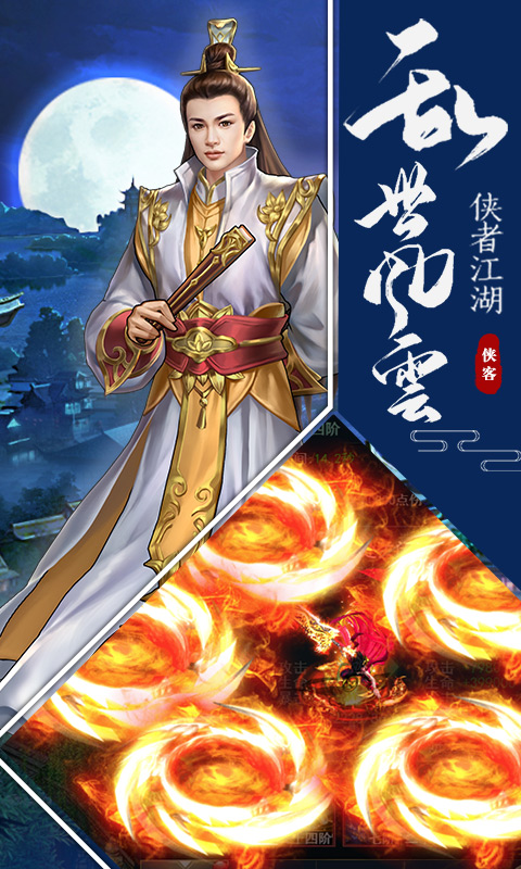 Mingjiao Fengyunzhi Jiuyin Jiuyang BT version H5 image3
