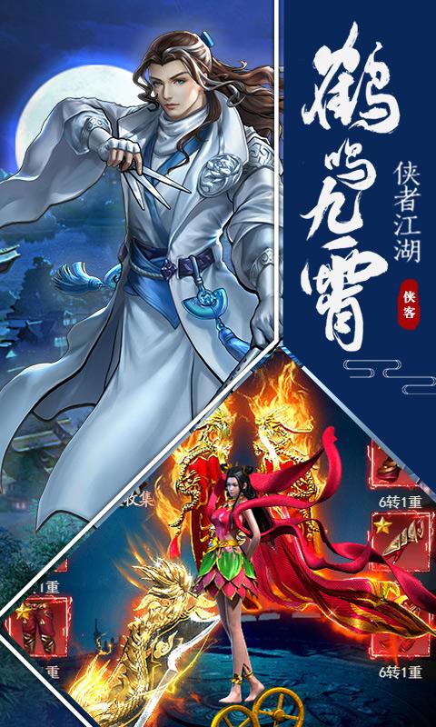 Mingjiao Fengyunzhi Jiuyin Jiuyang BT version H5 image4
