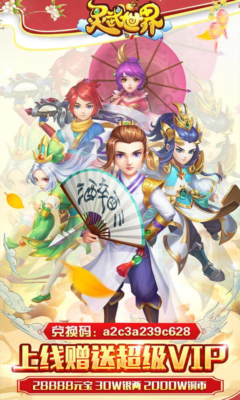 Lingwu World-Haoheng Edition image1