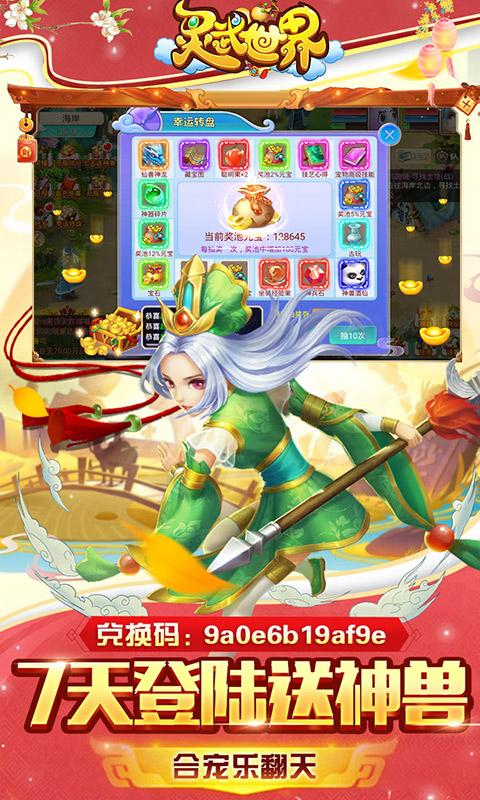 Lingwu World-Haoheng Edition image3