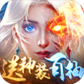 Shenyu immortal robbery - hundred selections version