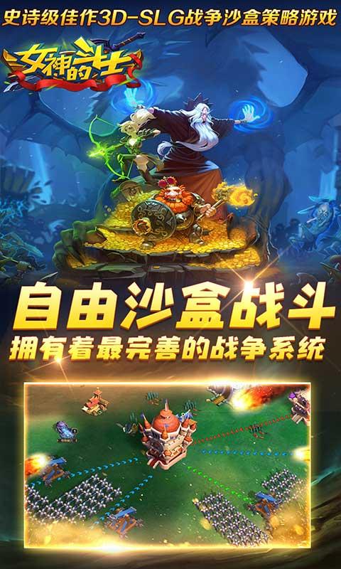 Warrior of the goddess H5 image2