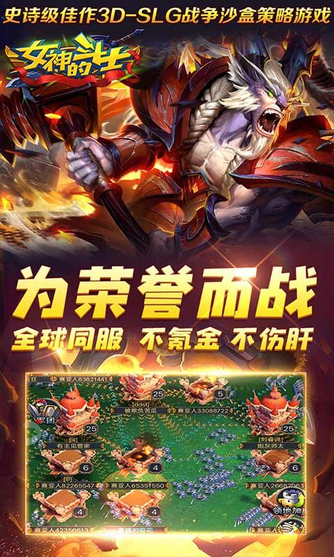 Warrior of the goddess H5 image3