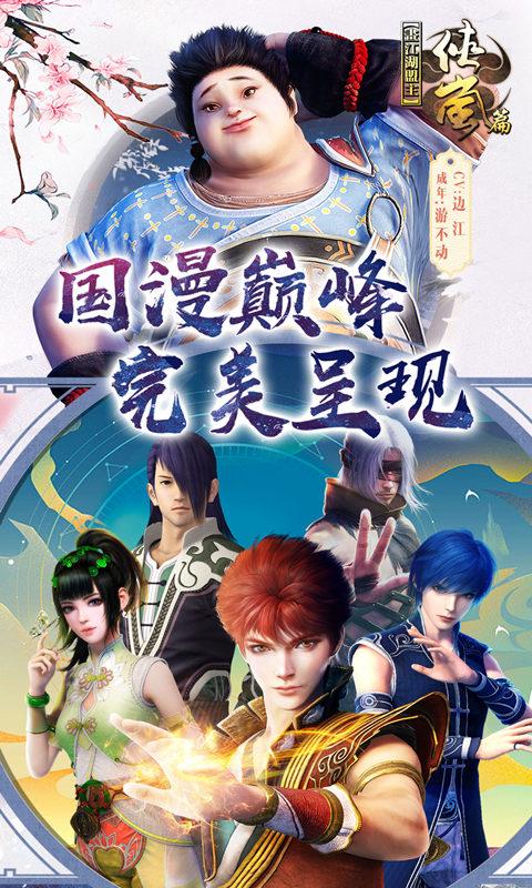 Painting Jianghu alliance leader (full V version) image1