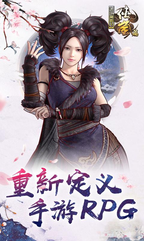Painting Jianghu alliance leader (full V version) image2