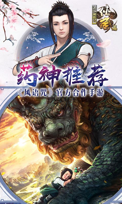 Painting Jianghu alliance leader (full V version) image3