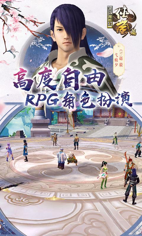 Painting Jianghu alliance leader (full V version) image4