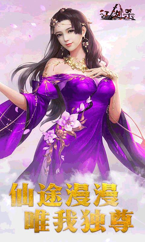 Jianghu kill H5 image1