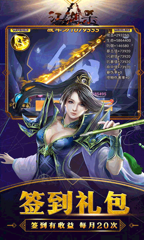 Jianghu kill H5 image3