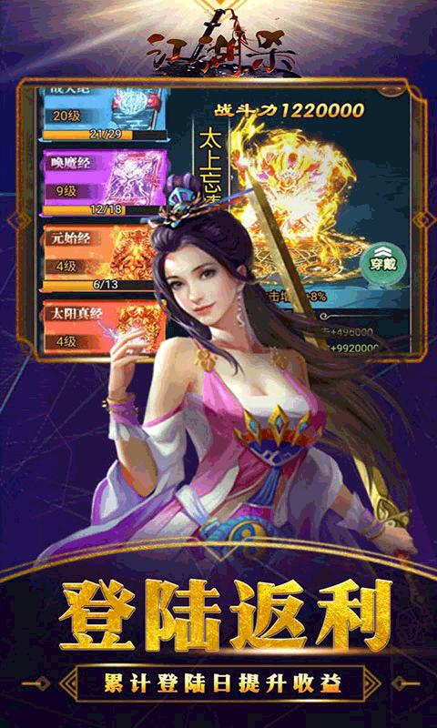 Jianghu kill H5 image4