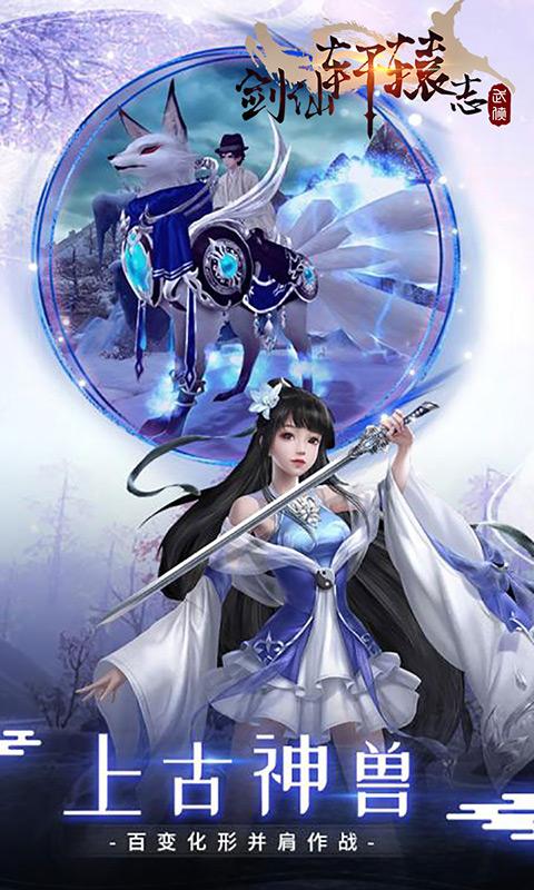 劍仙軒轅志福利版 圖片1