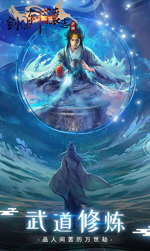 劍仙軒轅志福利版 圖片2