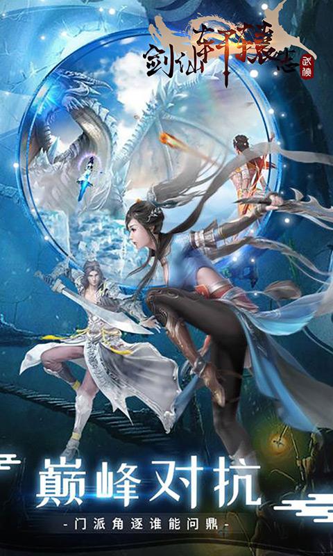 劍仙軒轅志福利版 圖片3