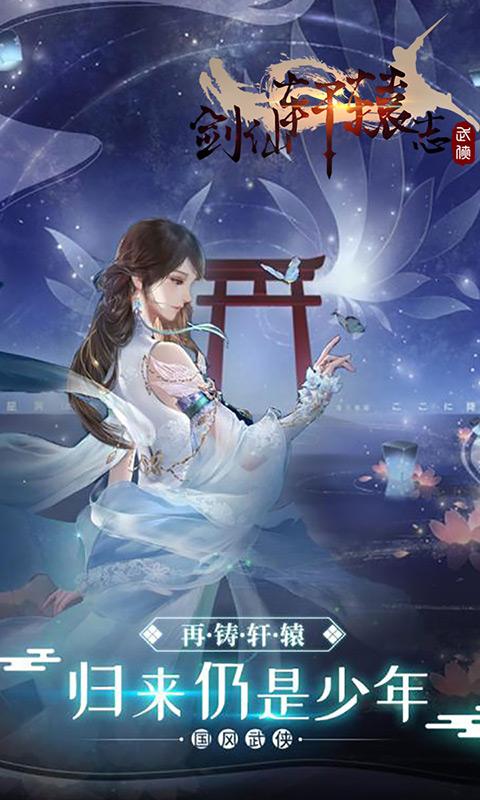 劍仙軒轅志福利版 圖片4