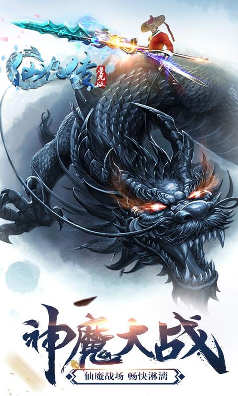 Legend of immortal image4