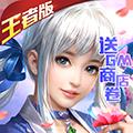 Xuan Yuan Jian Qun Xia Lu tu Xian Ban xyjqxlzxb
