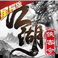 Jiang Hu Xia Ke Ling Xing Yao Edisi