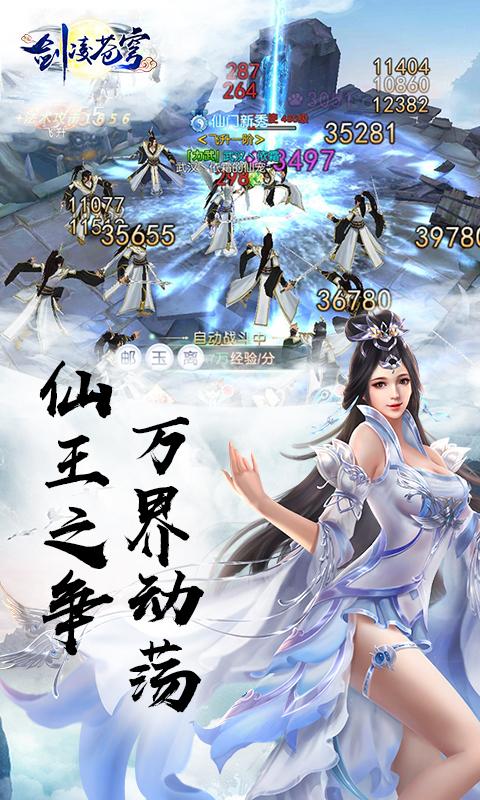 Sword Ling sky (star shining version) image5