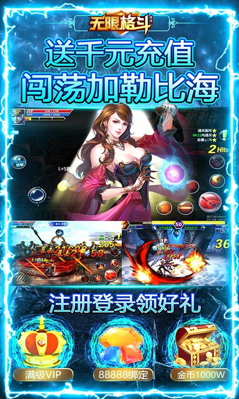 Unlimited fighting (charge 1000 yuan) image1