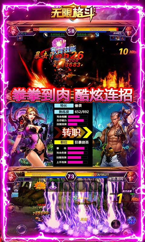 Unlimited fighting (charge 1000 yuan) image3