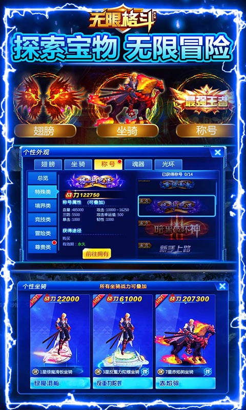 Unlimited fighting (charge 1000 yuan) image4