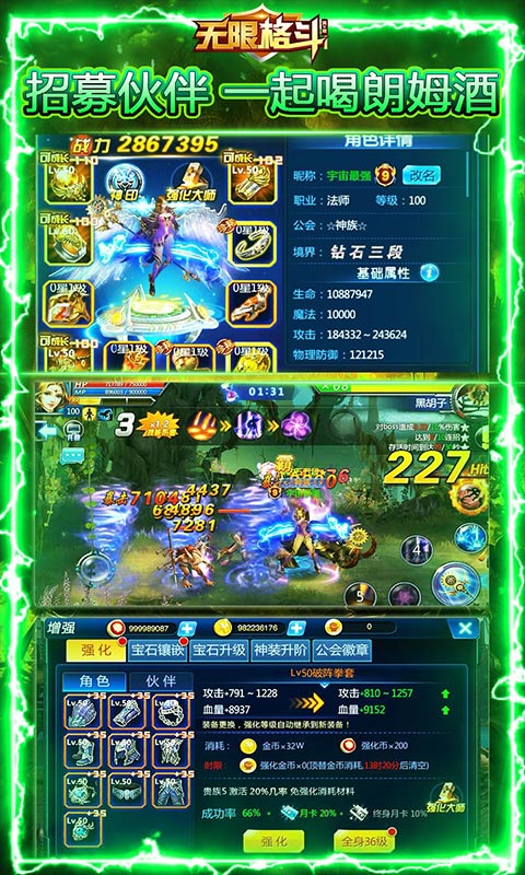 Unlimited fighting (charge 1000 yuan) image5