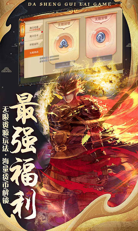 Return of the great sage stick points to Lingxiao (send a hundred yuan red packet) image2