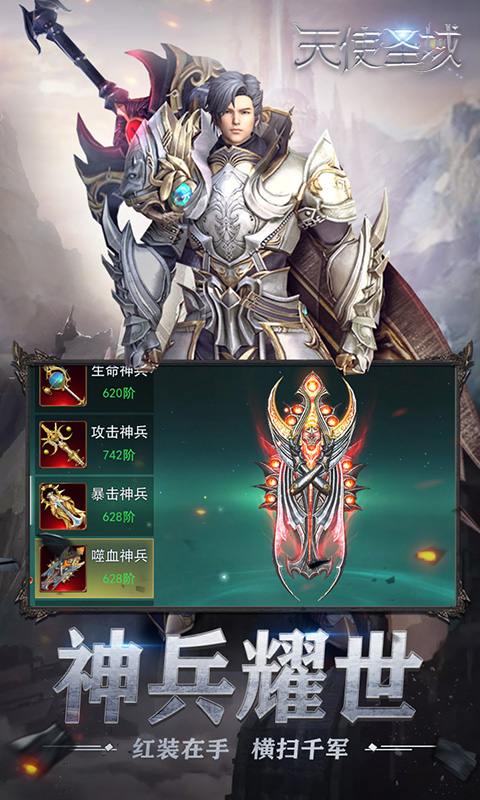 Angel Sanctuary (super V version) image3
