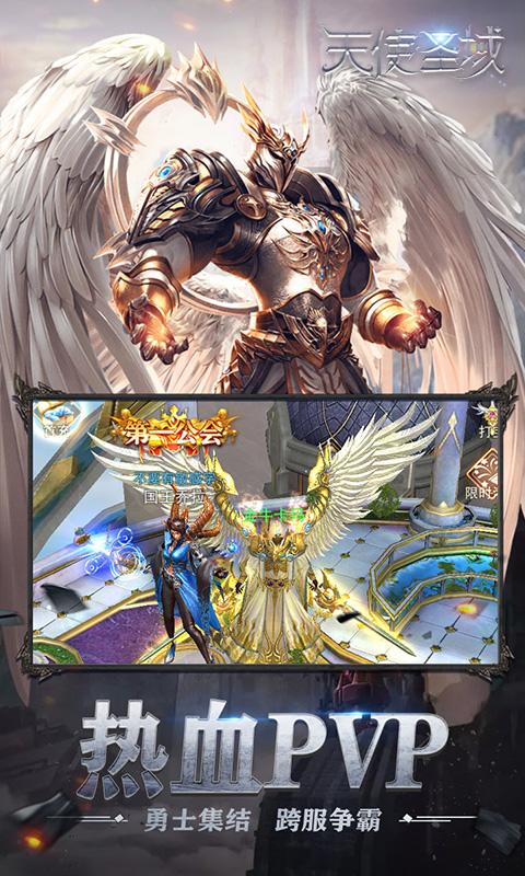 Angel Sanctuary (super V version) image5