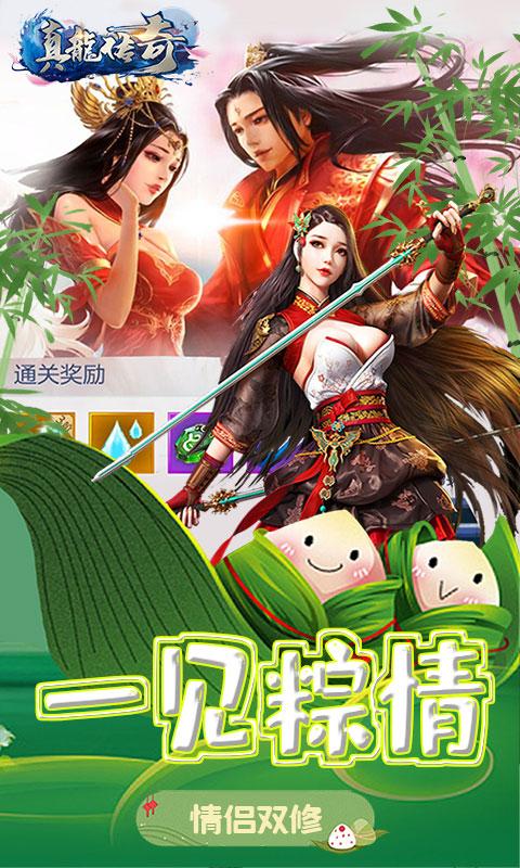 Legend of true Dragon image3
