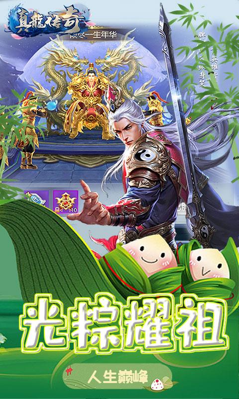 Legend of true Dragon image5