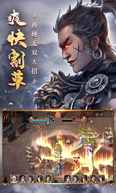 Legend of the Three Kingdoms image1