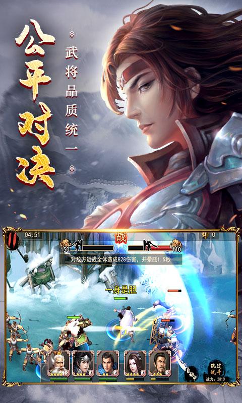 Legend of the Three Kingdoms image2