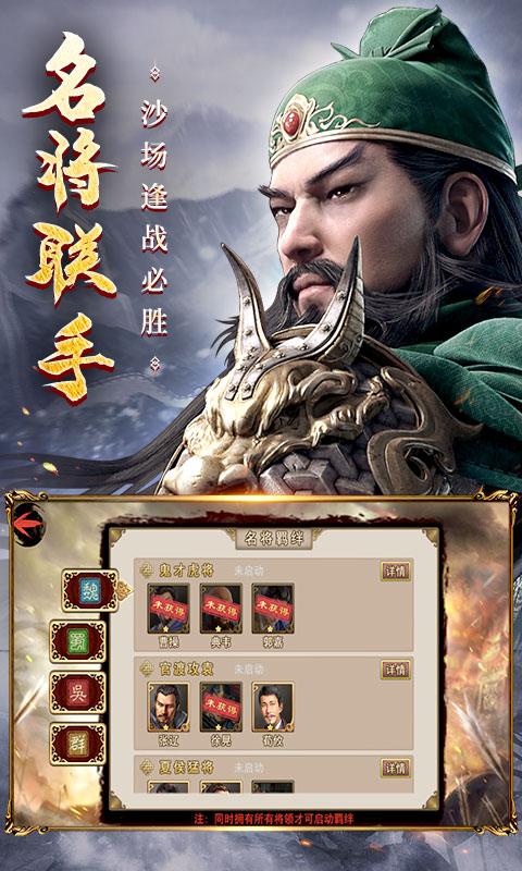 Legend of the Three Kingdoms image3