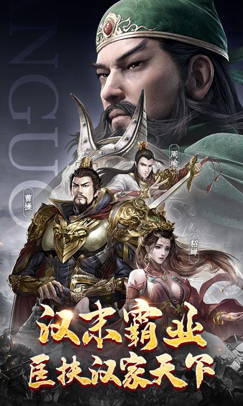 Legend of the Three Kingdoms image4