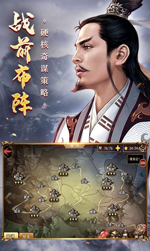 Legend of the Three Kingdoms image5