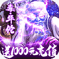 Three Kingdoms group will send 1000 recharge